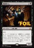 《墳墓荒らし/Tomb Robber》FOIL【JPN】[RIX黒R]