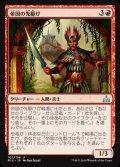 《帝国の先駆け/Forerunner of the Empire》【JPN】[RIX赤U]