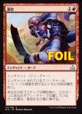 《激怒/See Red》FOIL【JPN】[RIX赤U]