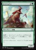 《カコフォドン/Cacophodon》【JPN】[RIX緑U]
