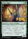 《川守りの先駆け/Forerunner of the Heralds》FOIL【JPN】[RIX緑U]