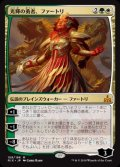 《光輝の勇者、ファートリ/Huatli, Radiant Champion》【JPN】[RIX金M]