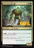 《ジャングルの化け蔓/Jungle Creeper》FOIL【JPN】[RIX金U]