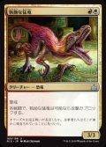 《執拗な猛竜/Relentless Raptor》【JPN】[RIX金U]