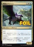 《華麗なグリフィン/Resplendent Griffin》FOIL【JPN】[RIX金U]