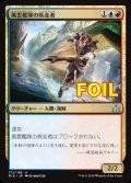《風雲艦隊の疾走者/Storm Fleet Sprinter》FOIL【JPN】[RIX金U]