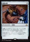《船長の鉤/Captain's Hook》【JPN】[RIX茶R]