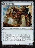 《黄金の守護者/Golden Guardian》【JPN】[RIX茶R]