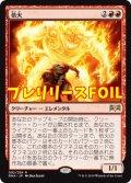 《倍火/Amplifire》FOIL【JPN】[PRM赤R]