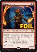 《焼身のシャーマン/Immolation Shaman》FOIL【JPN】[RNA赤R]