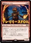 《焼身のシャーマン/Immolation Shaman》FOIL【JPN】[PRM赤R]