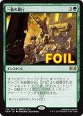 《一族の暴行/Rampage of the Clans》FOIL【JPN】[RNA緑R]