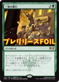 《一族の暴行/Rampage of the Clans》FOIL【JPN】[PRM緑R]
