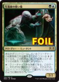 《生術師の使い魔/Biomancer's Familiar》FOIL【JPN】[RNA金R]