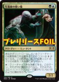 《生術師の使い魔/Biomancer's Familiar》FOIL【JPN】[PRM金R]