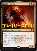 《名演撃、ラクドス/Rakdos, the Showstopper》FOIL【JPN】[PRM金R]