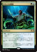《シミックの隆盛/Simic Ascendancy》【JPN】[RNA金R]