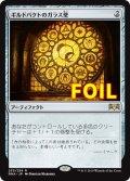 《ギルドパクトのガラス壁/Glass of the Guildpact》FOIL【JPN】[RNA茶R]