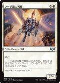 《アーチ道の天使/Archway Angel》【JPN】[RNA白U]