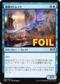 《暴風のドレイク/Windstorm Drake》FOIL【JPN】[RNA青U]