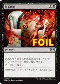 《血液破綻/Bankrupt in Blood》FOIL【JPN】[RNA黒U]