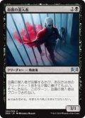 《血霧の潜入者/Bloodmist Infiltrator》【JPN】[RNA黒U]