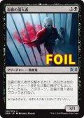 《血霧の潜入者/Bloodmist Infiltrator》FOIL【JPN】[RNA黒U]