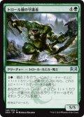 《トロール種の守護者/Trollbred Guardian》【JPN】[RNA緑U]