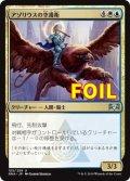 《アゾリウスの空護衛/Azorius Skyguard》FOIL【JPN】[RNA金U]