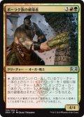 《ボーラク族の破壊者/Bolrac-Clan Crusher》【JPN】[RNA金U]