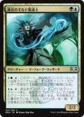 《連合のギルド魔道士/Combine Guildmage》【JPN】[RNA金U]