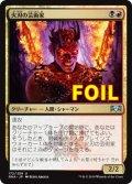 《火刃の芸術家/Fireblade Artist》FOIL【JPN】[RNA金U]