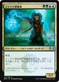 《エリマキ神秘家/Frilled Mystic》【JPN】[RNA金U]