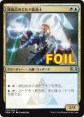 《評議会のギルド魔道士/Senate Guildmage》FOIL【JPN】[RNA金U]