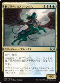 《新プラーフのスフィンクス/Sphinx of New Prahv》【JPN】[RNA金U]