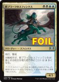《新プラーフのスフィンクス/Sphinx of New Prahv》FOIL【JPN】[RNA金U]