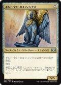 《ギルドパクトのスフィンクス/Sphinx of the Guildpact》【JPN】[RNA茶U]