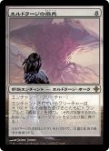 《エルドラージの徴兵/Eldrazi Conscription》【JPN】[ROE無R]