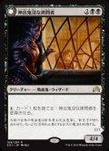 《神出鬼没な拷問者/Elusive Tormentor》【JPN】[SOI黒R]