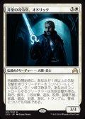 《月皇の司令官、オドリック/Odric, Lunarch Marshal》【JPN】[SOI白R]