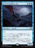 《ネファリアの月ドレイク/Nephalia Moondrakes》【JPN】[SOI青R]