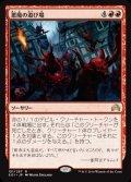 《悪魔の遊び場/Devils' Playground》【JPN】[SOI赤R]
