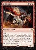 《炎刃の天使/Flameblade Angel》【JPN】[SOI赤R]