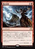 《嵐の活用/Harness the Storm》【JPN】[SOI赤R]