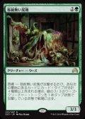 《容赦無い泥塊/Inexorable Blob》【JPN】[SOI緑R]