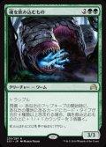 《魂を飲み込むもの/Soul Swallower》【JPN】[SOI緑R]