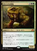 《ギトラグの怪物/The Gitrog Monster》【JPN】[SOI金M]