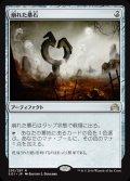 《崩れた墓石/Corrupted Grafstone》【JPN】[SOI茶R]
