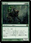 《化膿獣/Putrefax》【JPN】[SOM緑R]