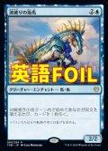 《波破りの海馬/Wavebreak Hippocamp》FOIL【ENG】[THB青R]